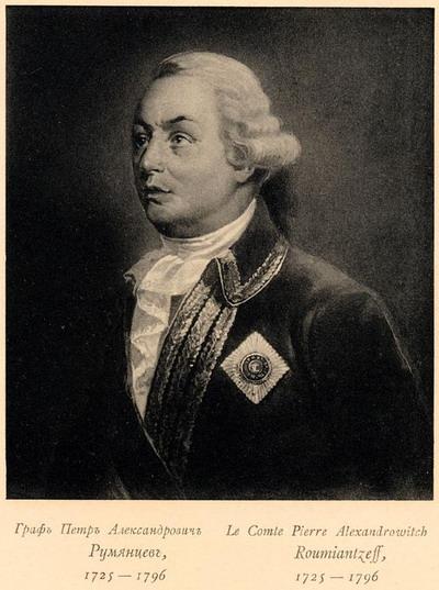 Петр Александрович Румянцев-Задунайский (1725-1796)