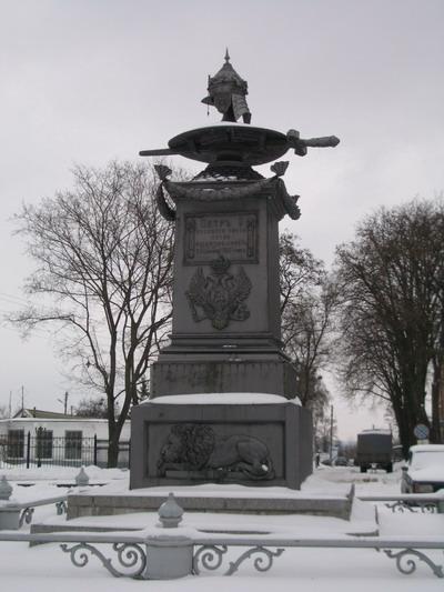 Памятник в Полтаве с надписью: Петр I покоился здесь после подвигов своих 27 июня 1709 года.