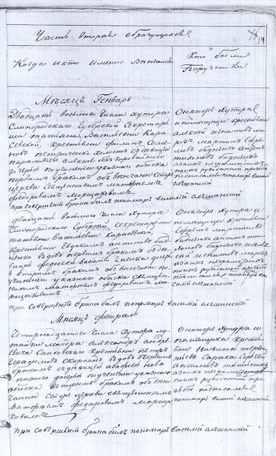 Метрическая книга села Короваи Пирятинского уезда Полтавской губернии за 1837 год