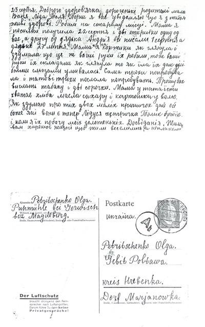 Письмо Ольги Викторовны Петриченко отправленные из немецкого плена (населенный пункт Пунмюле бай Гервиш, округ Магдебург) к родственникам в д.Марьяновку Гребенковского района Полтавской области за 1943 год