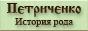 Петриченко. История рода